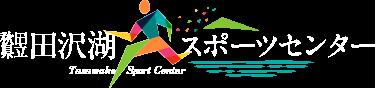 秋田県立田沢湖スポーツセンター