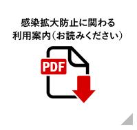 感染拡大防止に関わる利用案内ダウンロード