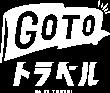 ロゴ:GOTOトラベル